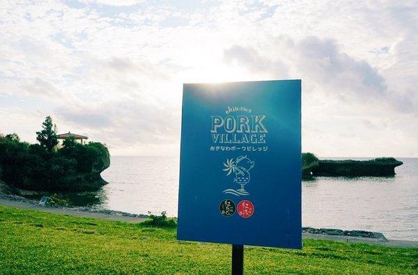 沖縄ポークビレッジ