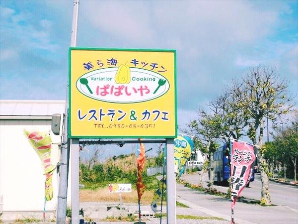 美ら海キッチン ぱぱいや