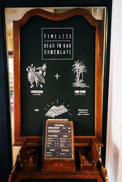 タイムレスチョコレート